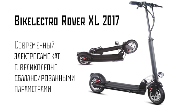 Электросамокат Bikelectro Rover 500